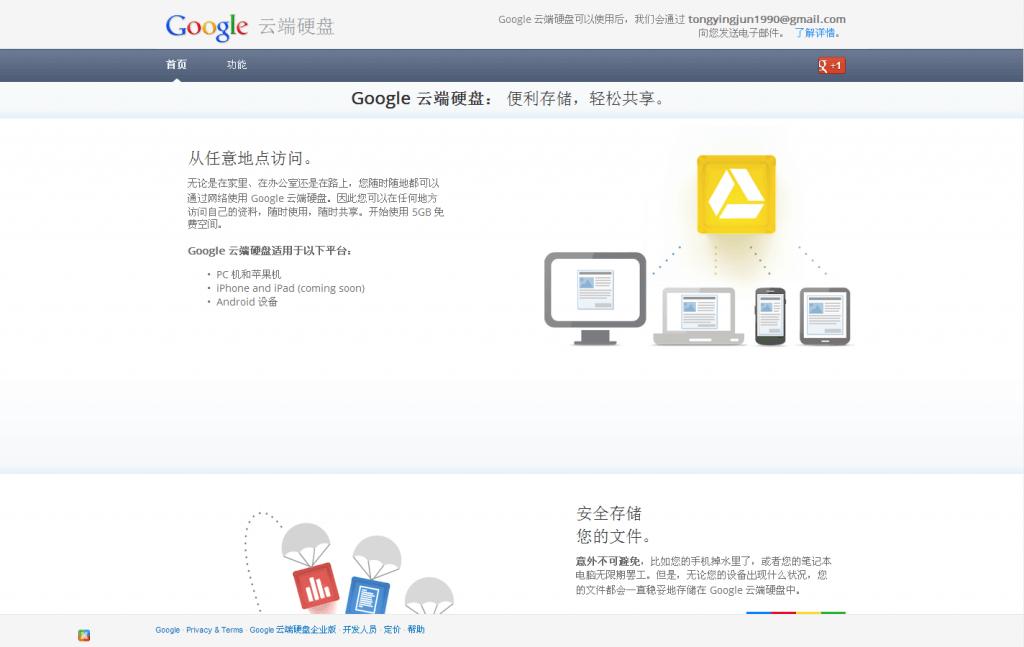 Google Drive需要着重平台化