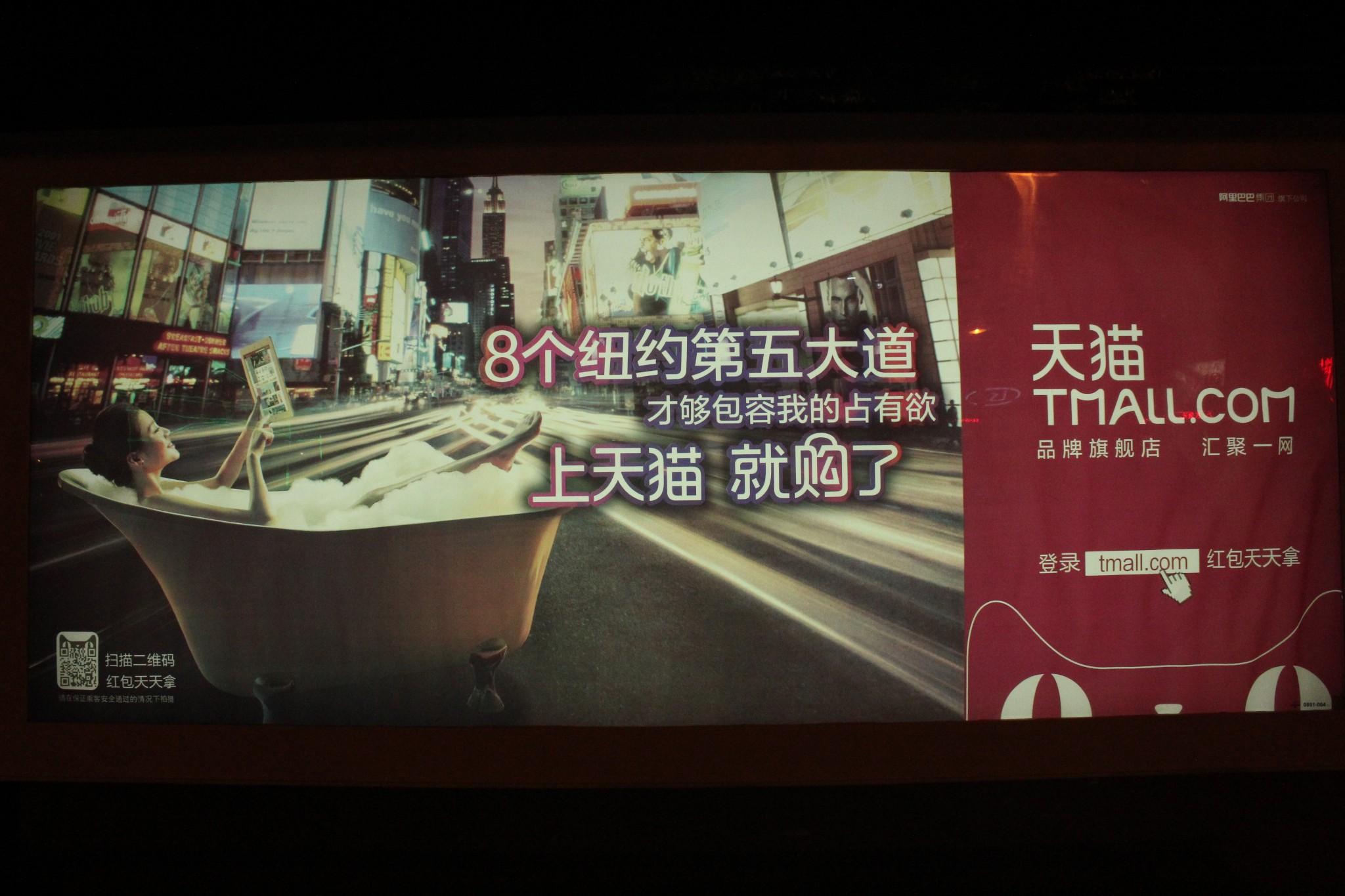 杭州公车站牌广告随手拍