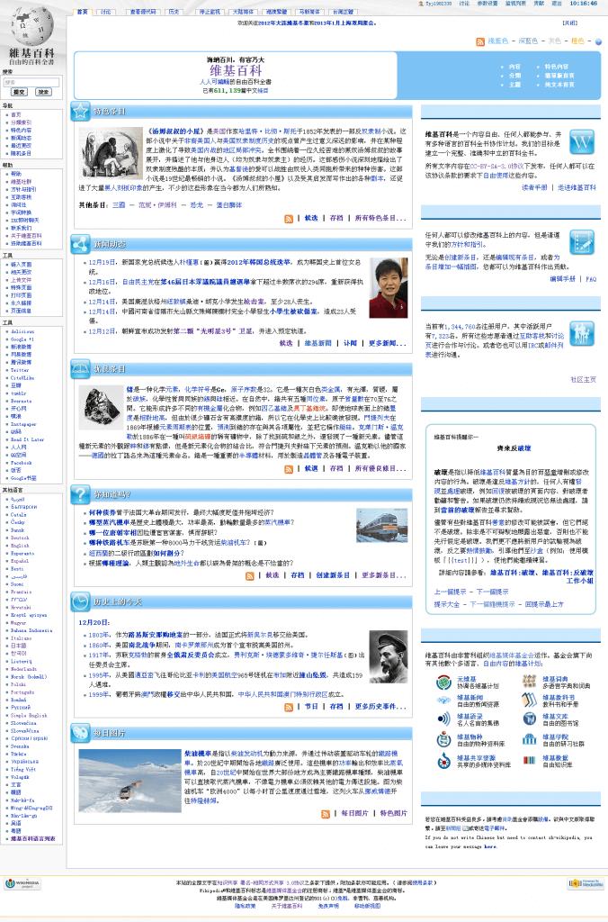 2012年12月20日的中文维基百科首页