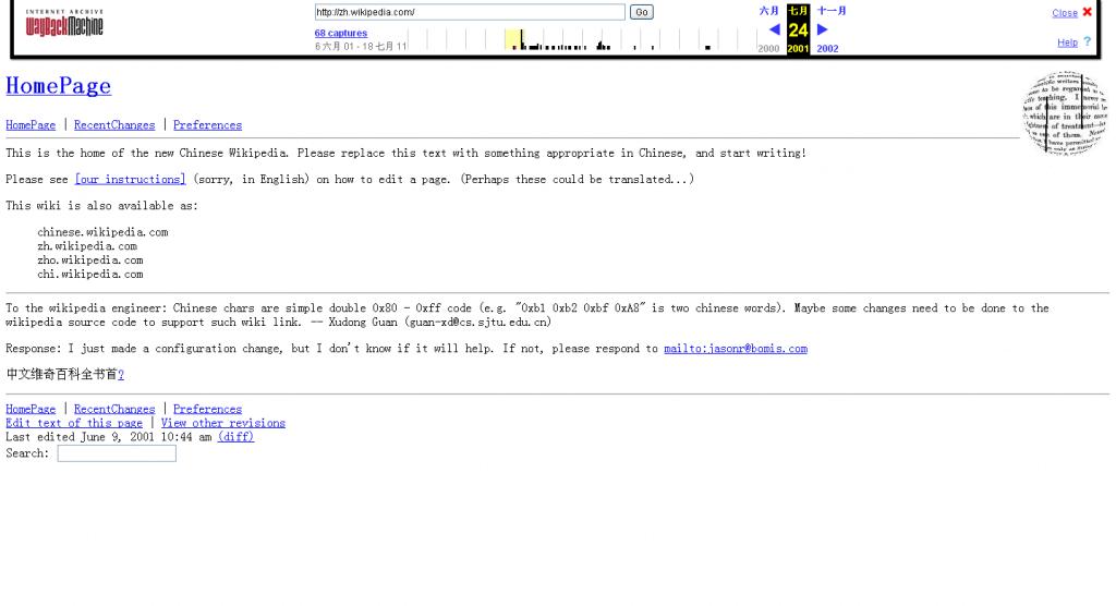 2001年7月24日的中文维基百科首页
