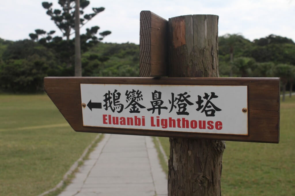 鹅銮鼻公园路牌