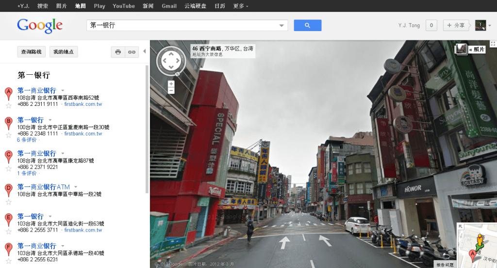 Locate-a-street-photo-step-3
