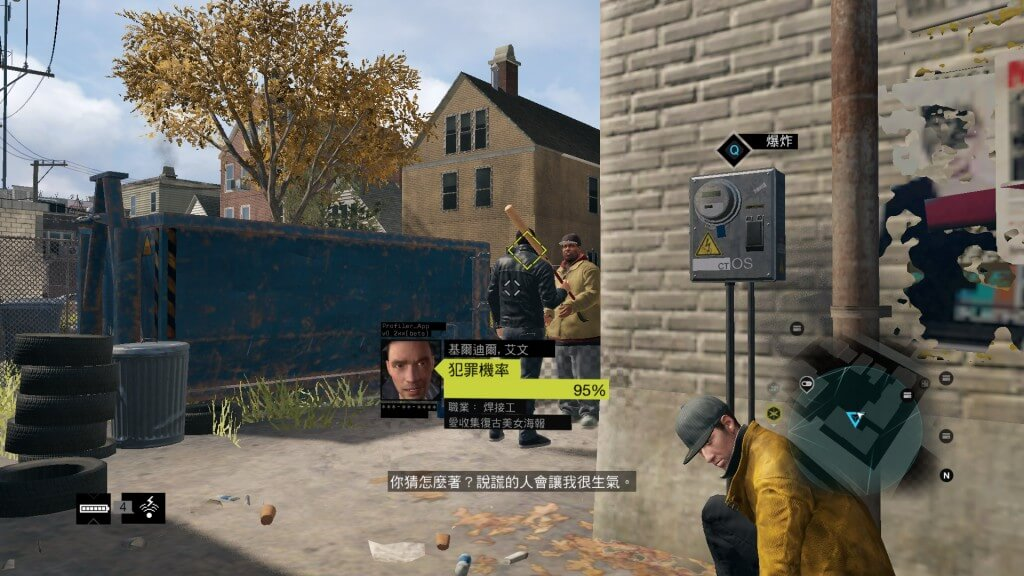 Watch Dog Screenshot 1