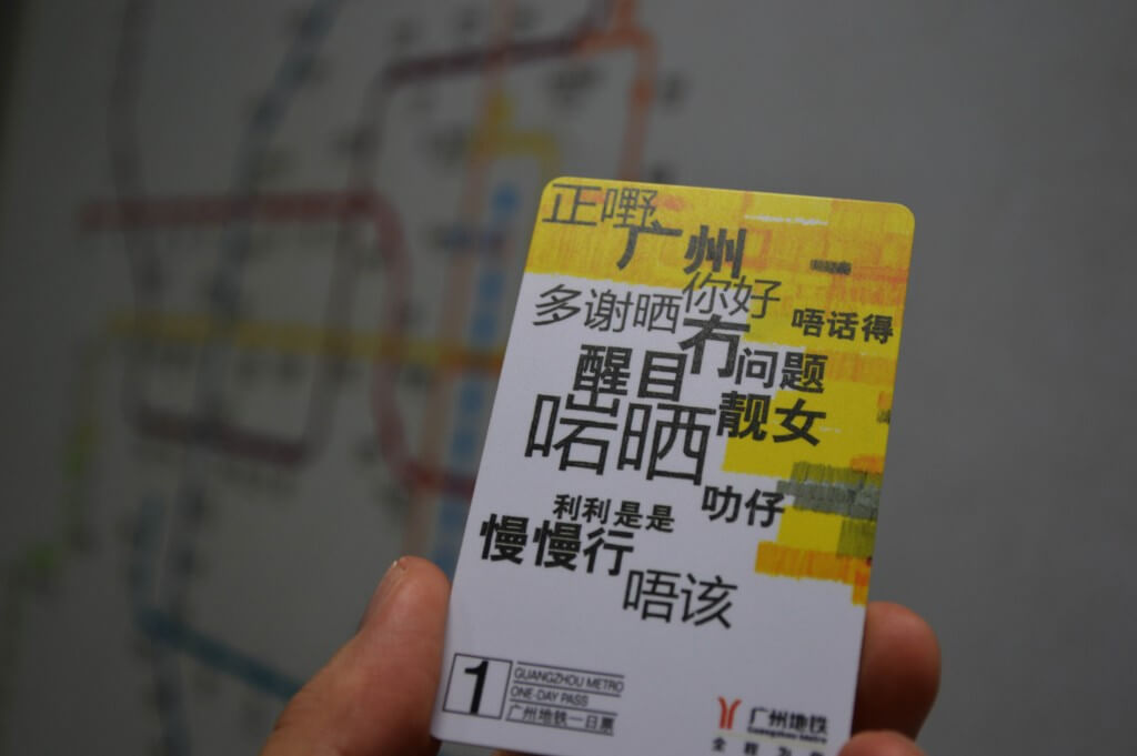 广州地铁一日票